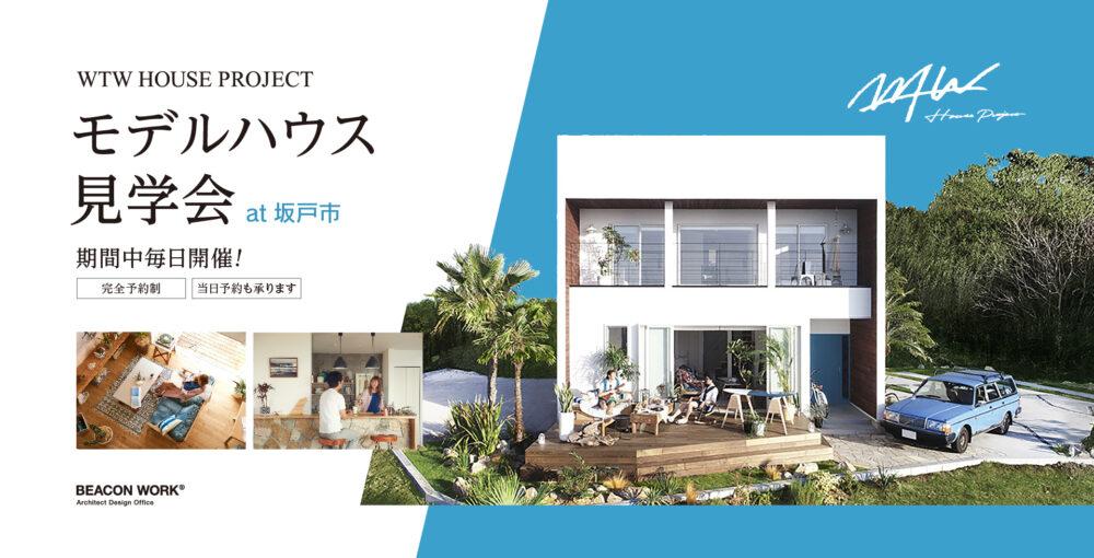 WTW House Project モデルハウス見学会