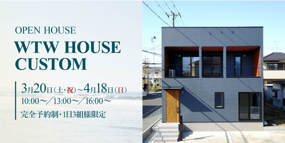 WTW HOUSE CUSTOM 完成見学会
