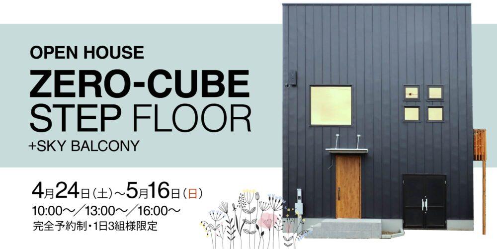 ZERO-CUBE STEP FLOOR 完成見学会