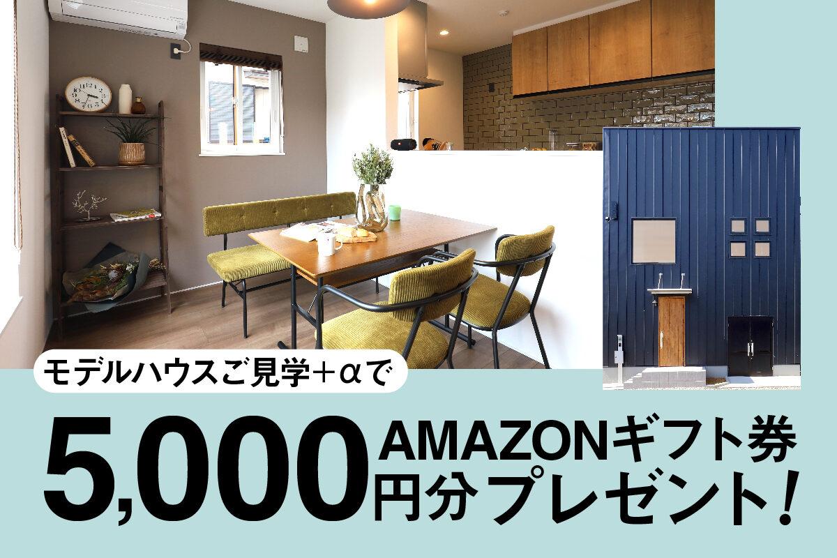 【期間限定】AMAZONギフト券プレゼント!