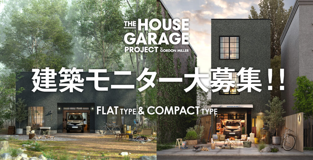 THE HOUSE GARAGE PROJECT by GORDON MILLER 建築モニター募集