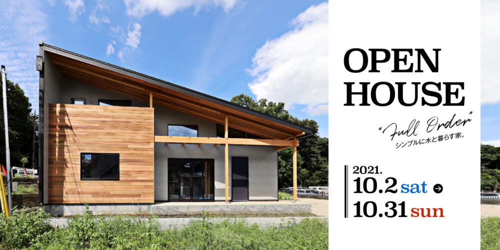 [注文住宅]FULL ORDER HOUSE 完成見学会
