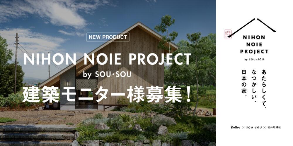 NIHON NOIE PROJECT by SOU・SOU 建築モニター様大募集の件